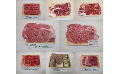 道南肉々セット 250,000円コース[3069646]