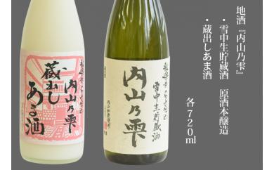 A-12 地酒「内山乃雫」雪中貯蔵酒と本格甘酒のセット