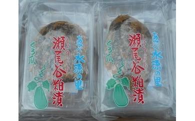 AJ01【クレジット限定】黒瓜の瀬尾谷粕漬【15000pt】