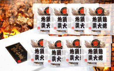 [№5809-1324]宮崎地鶏セット 8パック