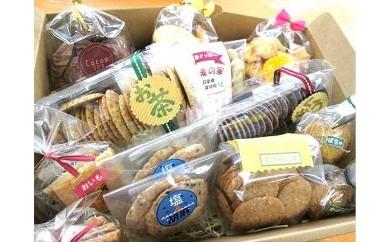 F011小麦の家手作りクッキー(自然派)13種入り【思いやり型返礼品】