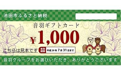 【23-01】音羽 ギフト券5,000円分(池田総本店・池田出前センター 限定)