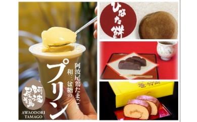 HRD05 徳島の銘店 宝来堂の贅沢セット! 寄付額14,000円