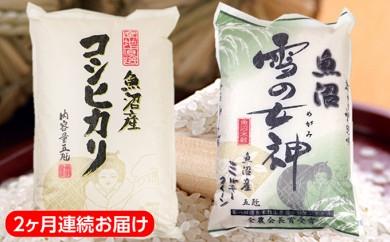 [№5762-0134]魚沼産米 2品種食べ比べコース5kg 2ヶ月連続お届け)