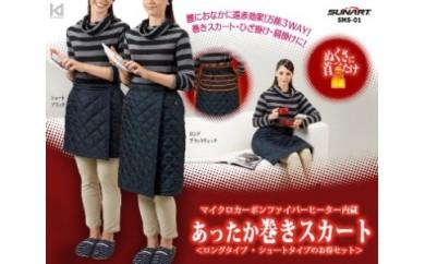 G106 ぬくさに首ったけシリーズ「3WAY巻きスカート」