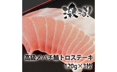 1-27三崎港直送 高級メバチ鮪トロステーキ たっぷり150g×6枚!