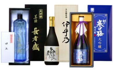 【C2905】おぢやの地酒大吟醸呑み比べセット