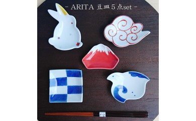 A20-32 まるふく 有田焼 豆皿いろいろ5枚セット