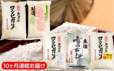 [№5762-0140]魚沼産米5種類 食べ比べコース 5kg 10ヶ月連続お届け