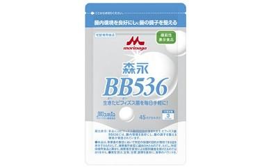 010-023 森永BB536