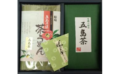 0146 有機緑茶・茶うどんセット