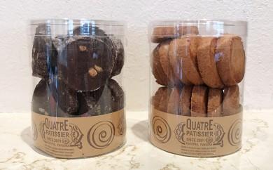 [№5739-0090]『桜のキャトル』塩サブレ&ホワイトチョコチップクッキー