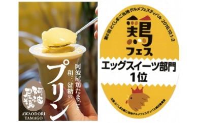 HRD01 徳島グルメフェス エッグスイーツ部門第1位!阿波尾鶏たまごと和三盆糖のプリン 3個入り×2箱 寄付額7,000円