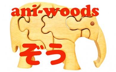 [№5931-0006]3D動物パズル「ani-woods」ぞう