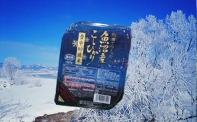 【A2903】魚沼産コシヒカリ 雪中貯蔵米パック