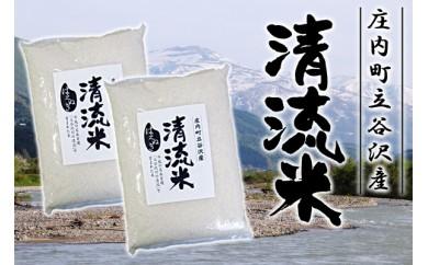 【B-009】平成の名水百選「立谷沢の清流米」セット