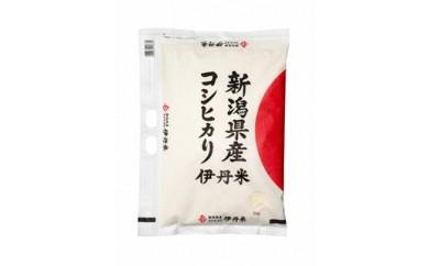 【クレジット限定】【期間限定】新米29年産 伊丹米新潟県産コシヒカリ20kg