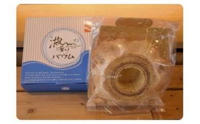 KMT04 銘店きもとやの「波乗りバウム サンライズ」 寄附額9,000円