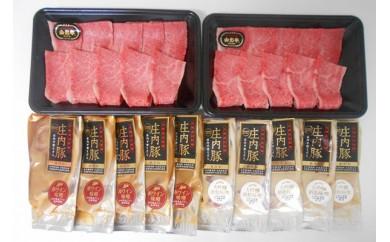 【D-117】山形牛ロースと庄内豚味噌漬けセット