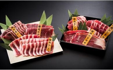 [B012] 【6月発送】のとしし(イノシシ)食べ比べセット 1.5kg