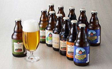 ふるさと納税 岩手の地ビール「ベアレンビール飲み比べ6本セット」