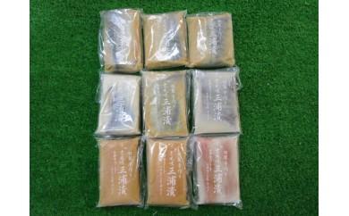 1-55特製手作り味噌漬・粕漬 3種9枚