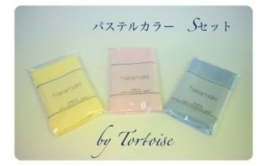 TTS01 トータスのカラーはらまき パステルカラー3枚セットサイズS 寄付額22,000円