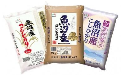 [№5762-0059]最高級魚沼産米!こだわりの食べ比べセット 6kg (2kg×3袋)