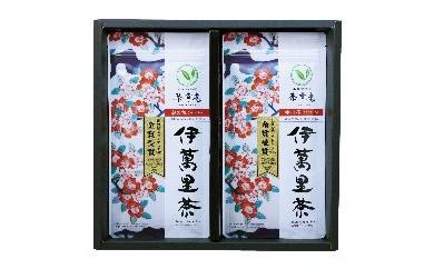 A007世界緑茶コンテスト金賞受賞 伊萬里茶・幸の極詰合せ