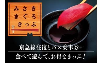 1-66京急電鉄みさきまぐろきっぷ
