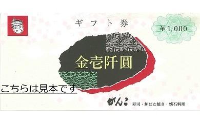【21-01】がんこ ギフト券×5枚(池田石橋苑 限定)