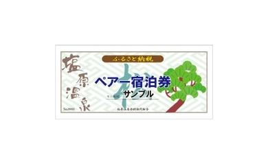 塩原温泉宿泊券ペア1泊2食(松コース)