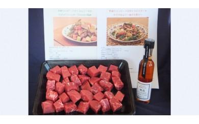 B-239.甲州ワインビーフ モモサイコロステーキ500g レシピ&熟成ワインビネガー(赤)付