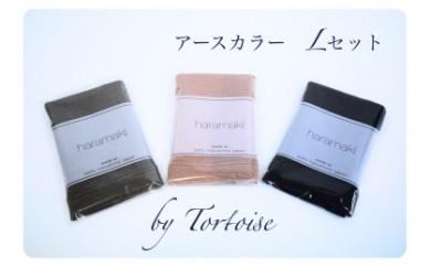 TTS07 トータスのカラーはらまき アースカラー3枚セットサイズL 寄付額22,000円