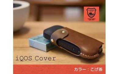 No.331 i-QOSカバー(こげ茶)【20pt】