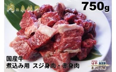 A208 国産牛 煮込み用 スジ身肉・赤身肉 750g