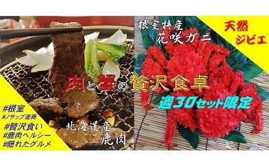 CB-03005 蟹と肉の贅沢食卓[291696]