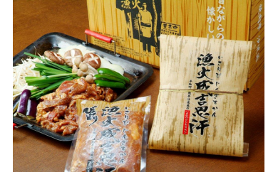 D001 北海道野菜ふんだん使用!野菜ダレに漬け込んだ『漁火成吉思汗』