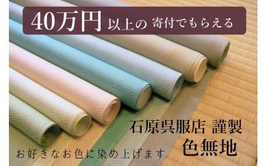 S020 石原呉服店(別誂え)特選色無地(お仕立付)