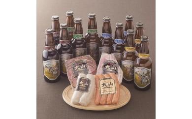 【18213】大山Gビール&大山ハムセット【髙島屋選定品】