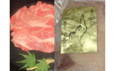 「秋川牛切り落とし」400g+「東京しゃも肉半羽」700g相当