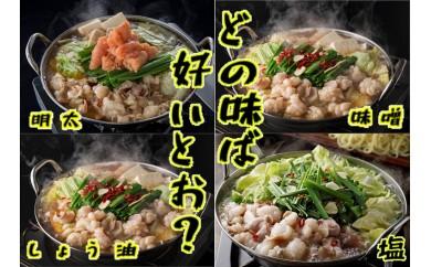 B7【本場福岡】もつ鍋オールスター4ケ月定期便!