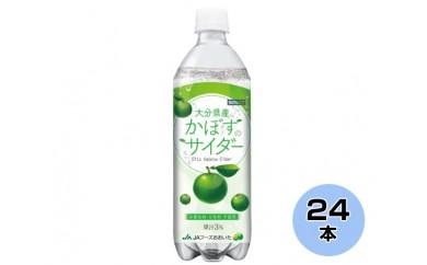 No.321 かぼすのサイダー495mL×24本【10pt】