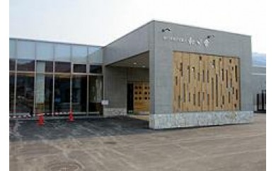 C252 朝日地域交流センター「和が舎」ペア宿泊券