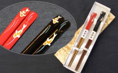 【A2908】錦鯉漆塗り天然木箸
