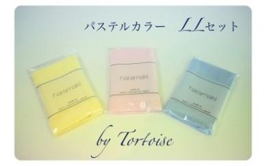 TTS04 トータスのカラーはらまき パステルカラー3枚セットサイズLL 寄付額22,000円