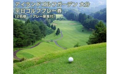 No.350 アイランドゴルフガーデン大分 平日ゴルフプレー券(2名様・1プレー昼食付)【40pt】