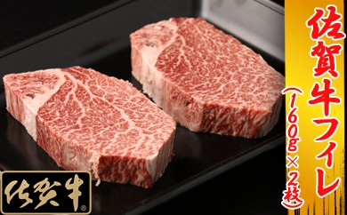 C90-H 最高級牛肉「佐賀牛」フィレ肉160g×2枚 【数量限定・チルド(冷蔵)でお届け】