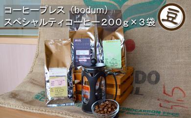 【豆】三澤珈琲 スペシャルティコーヒーとコーヒープレスのセットB