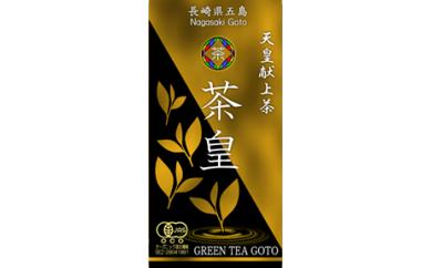 0176 有機緑茶 茶皇 【15pt】